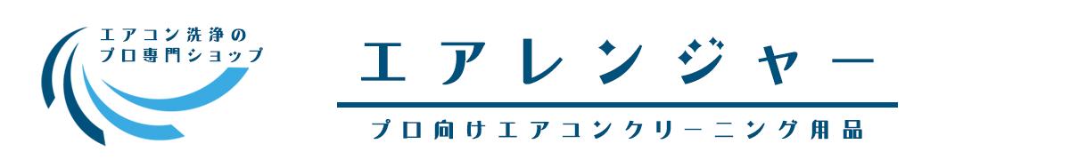 エアコン洗浄エアレンジャー公式ブログ